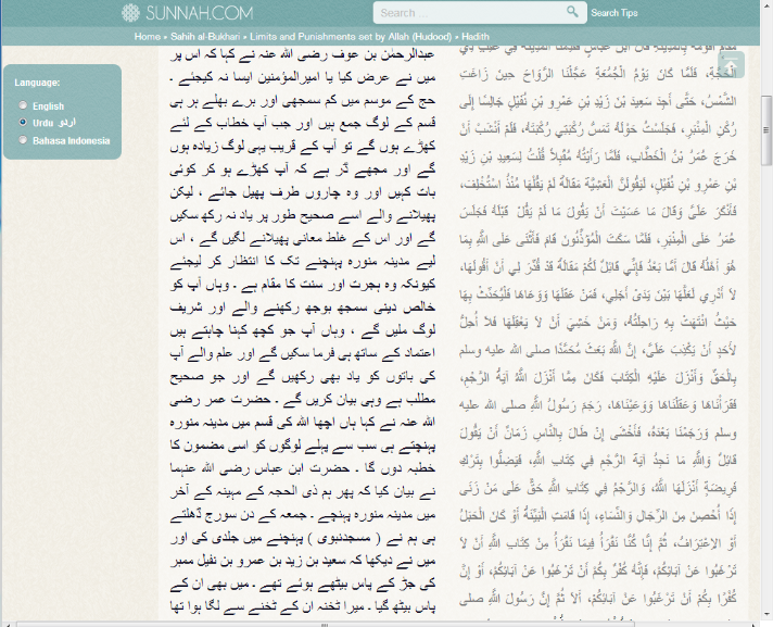 007b Umar bin Khattab claims verse of Rajam is missing from Quran