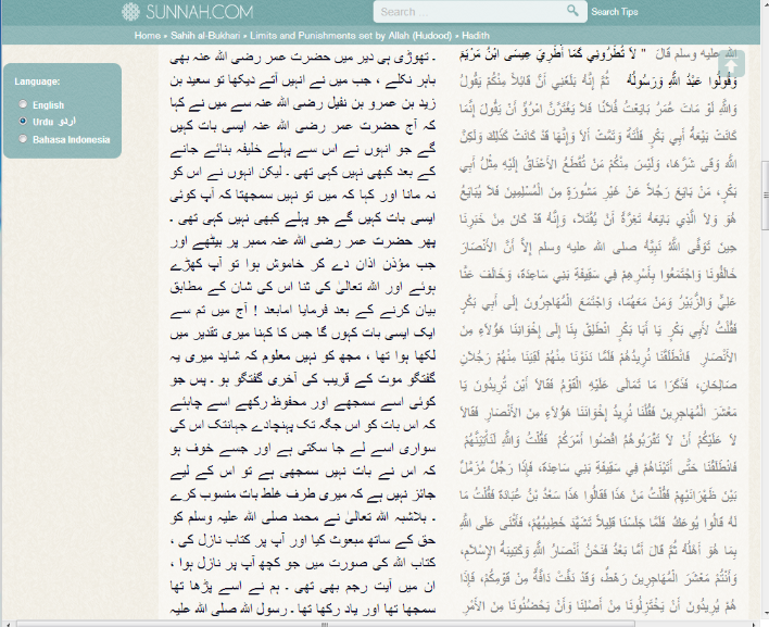 007c Umar bin Khattab claims verse of Rajam is missing from Quran