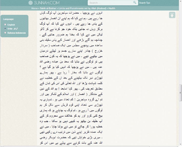 007f Umar bin Khattab claims verse of Rajam is missing from Quran