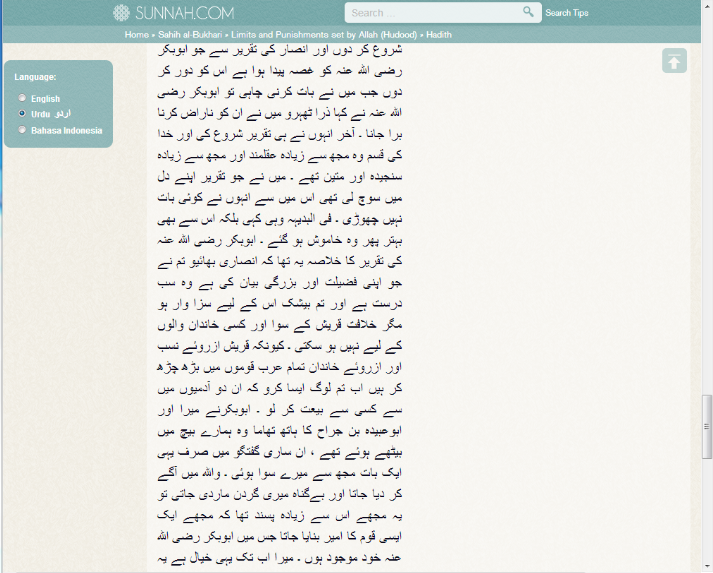 007g Umar bin Khattab claims verse of Rajam is missing from Quran