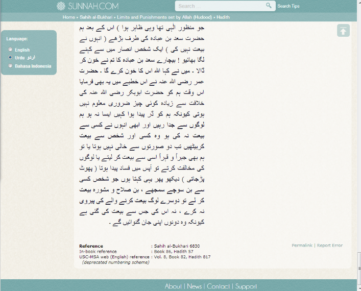 007i Umar bin Khattab claims verse of Rajam is missing from Quran