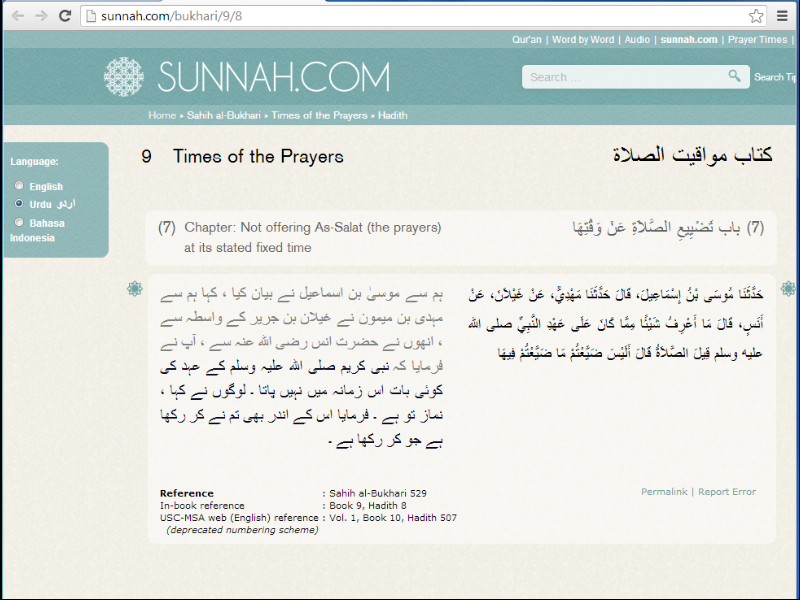 004a Companions changed the way of Prophets prayer